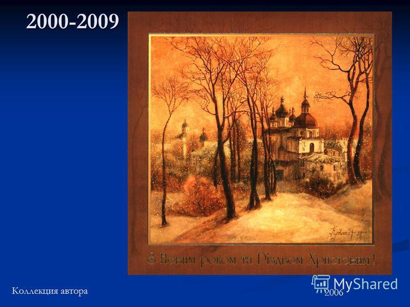 2000-2009 Коллекция автора 2006