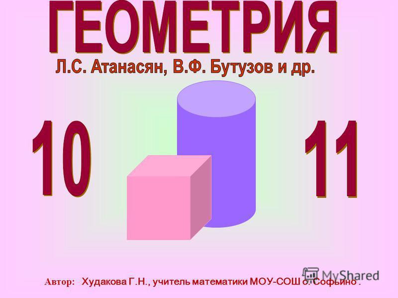 Автор: Худакова Г.Н., учитель математики МОУ-СОШ с. Софьино.
