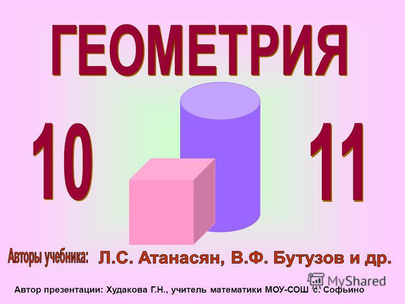Автор презентации: Худакова Г.Н., учитель математики МОУ-СОШ с. Софьино