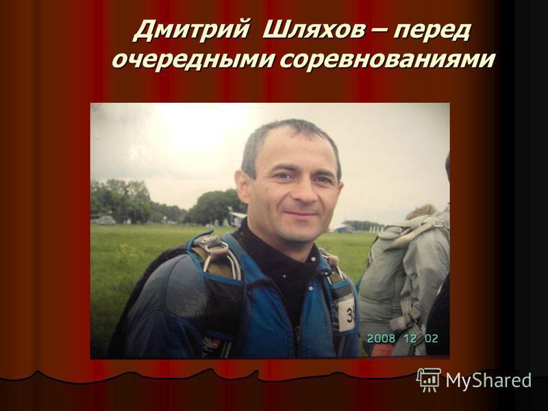 Дмитрий Шляхов – перед очередными соревнованиями