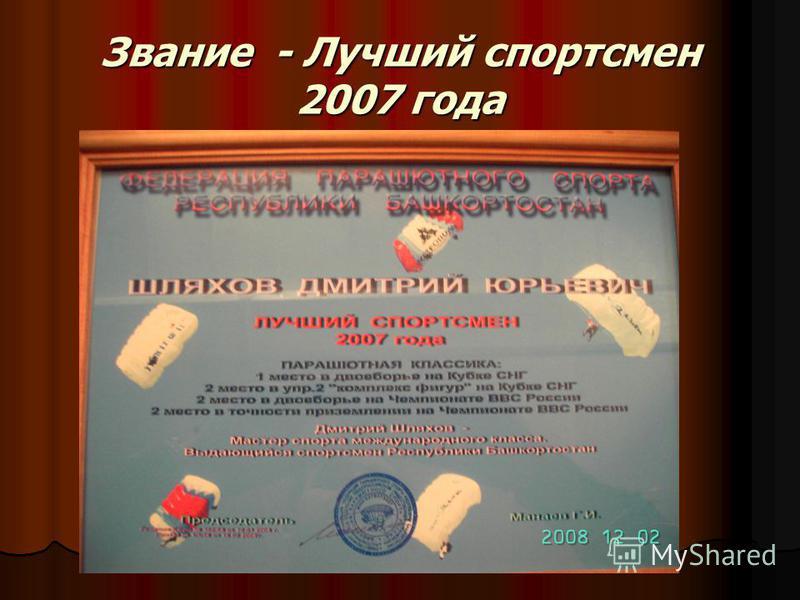 Звание - Лучший спортсмен 2007 года