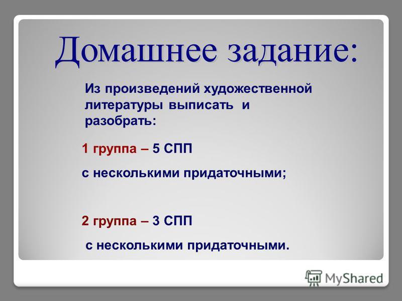 Из произведений художественной литературы выписать и разобрать: 1 группа – 5 СПП с несколькими придаточными; 2 группа – 3 СПП с несколькими придаточными.