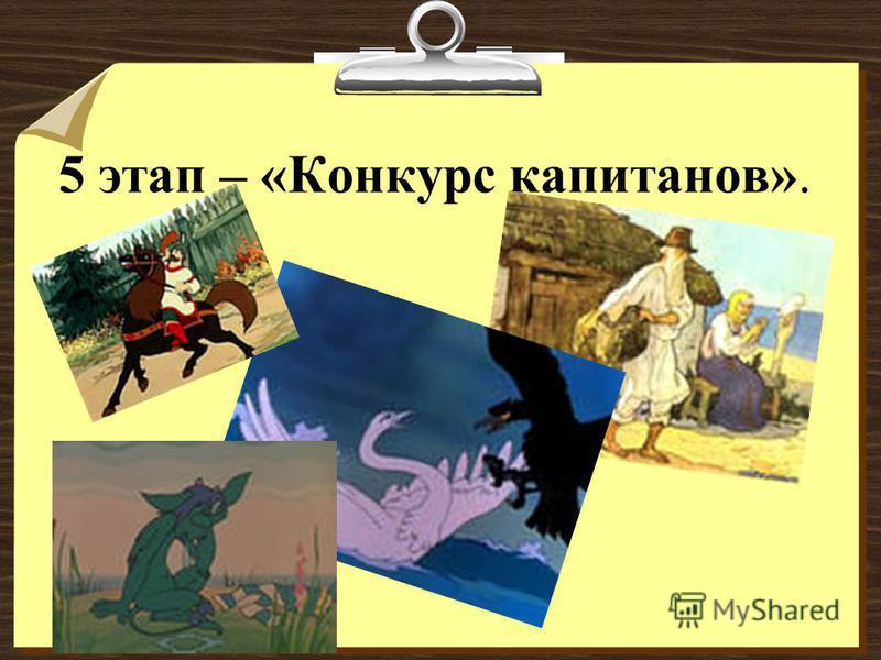 5 этап – «Конкурс капитанов».