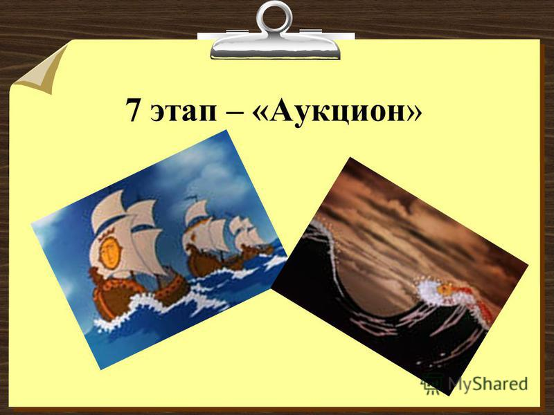7 этап – «Аукцион»