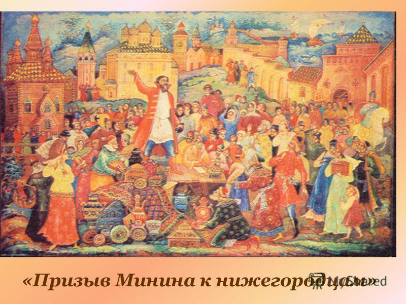 «Призыв Минина к нижегородцам»