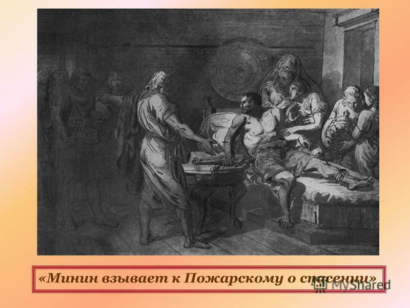 «Минин взывает к Пожарскому о спасении»