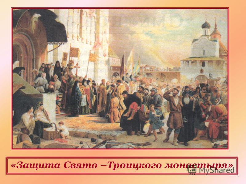 «Защита Свято –Троицкого монастыря»
