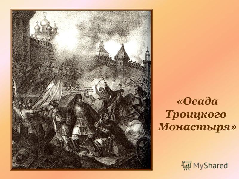 «Осада Троицкого Монастыря»