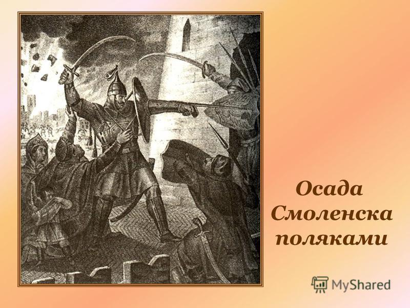 Осада Смоленска поляками