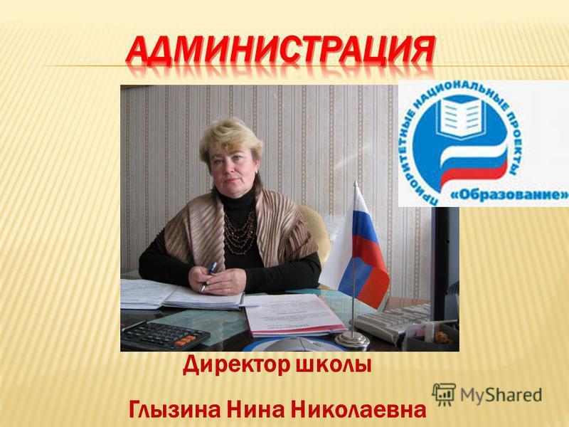 Директор школы Глызина Нина Николаевна