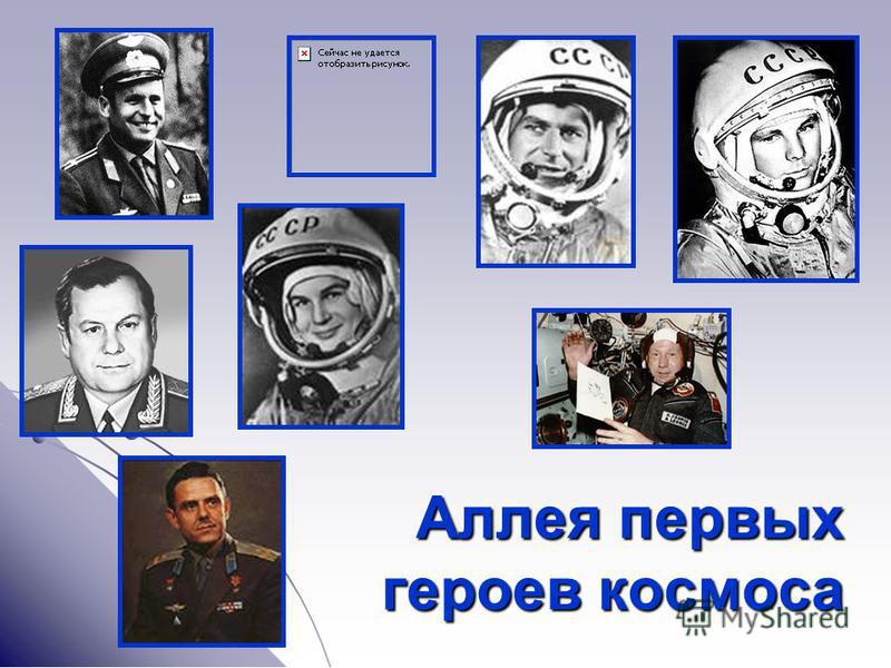 Аллея первых героев космоса