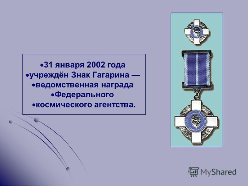 31 января 2002 года учреждён Знак Гагарина ведомственная награда Федерального космического агентства.