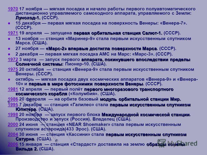 Луноход-1. 1970 17 ноября мягкая посадка и начало работы первого полуавтоматического дистанционно управляемого самоходного аппарата, управляемого с Земли: Луноход-1. (СССР). 15 декабря первая мягкая посадка на поверхность Венеры: «Венера-7». (СССР).