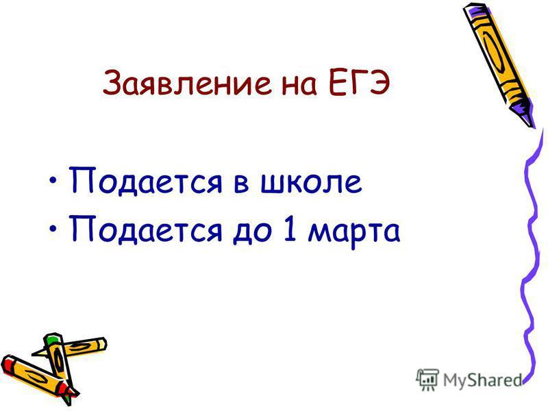 Заявление на ЕГЭ Подается в школе Подается до 1 марта