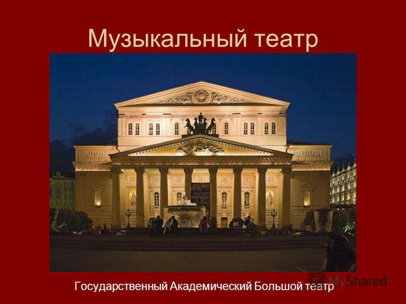 Музыкальный театр Государственный Академический Большой театр