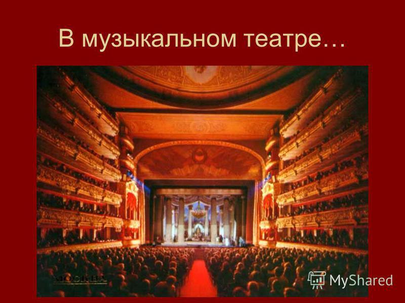 В музыкальном театре…