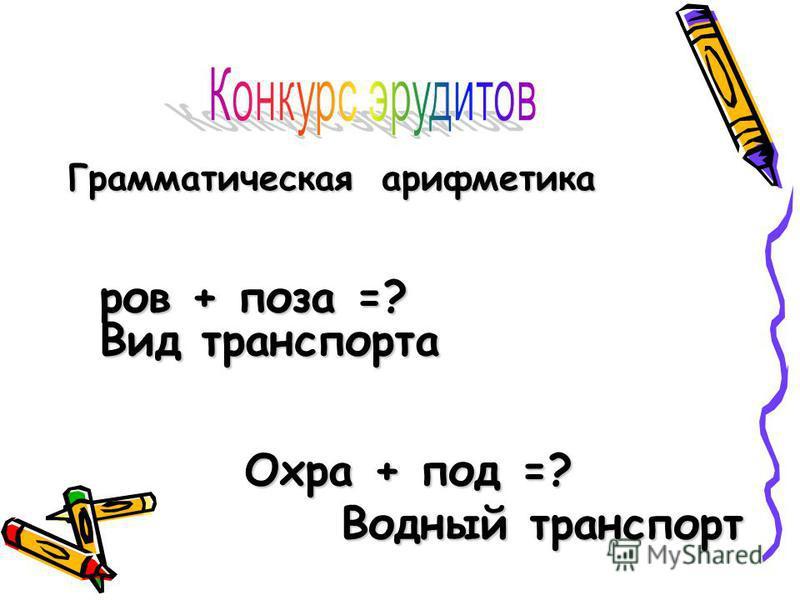 Грамматическая арифметика ров + поза =? Вид транспорта Охра + под =? Водный транспорт Водный транспорт