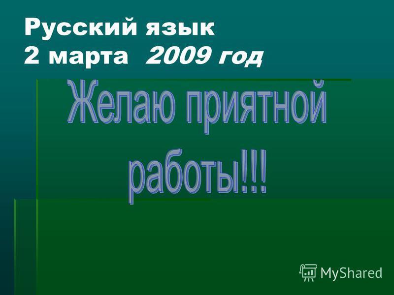 Русский язык 2 марта 2009 год