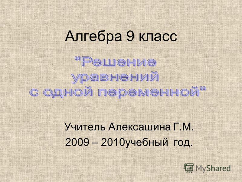 Алгебра 9 класс Учитель Алексашина Г.М. 2009 – 2010 учебный год.