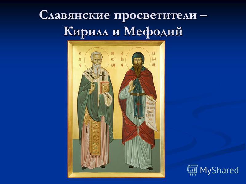 Славянские просветители – Кирилл и Мефодий