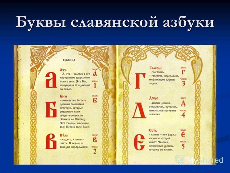 Буквы славянской азбуки