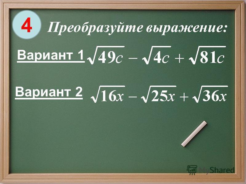 4 Преобразуйте выражение: Вариант 1 Вариант 2