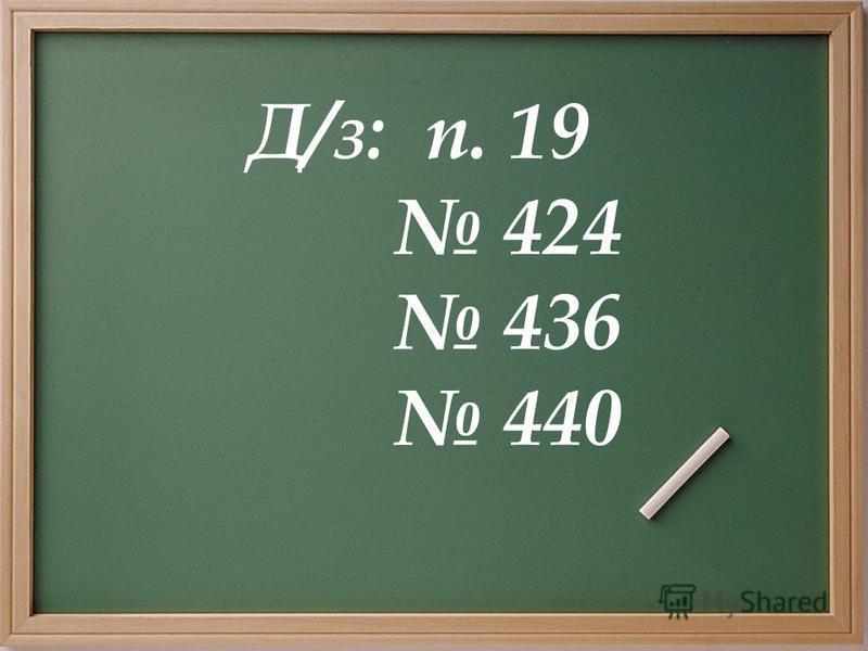 Д/з: п. 19 424 436 440