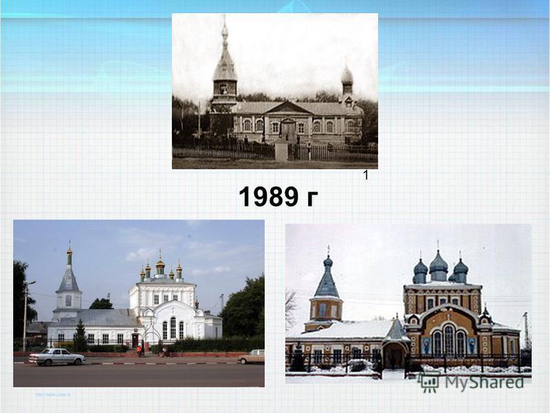 1989 г 1