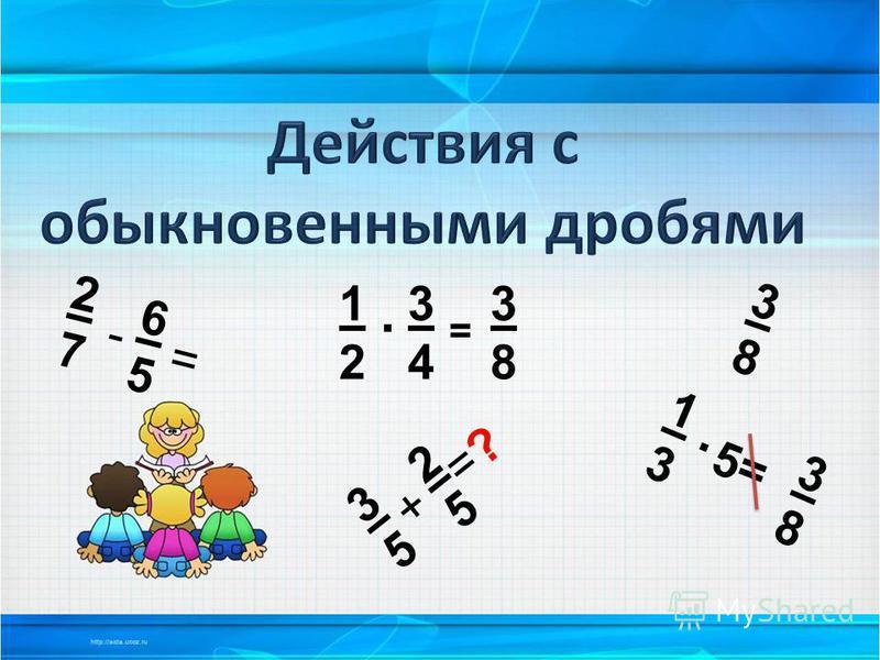 . 2525 3535 + =?=? 3838 1212 3434 6565 2727 - =. = 3838 1313 3838 5=