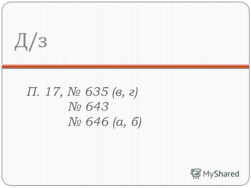 П. 17, 635 (в, г) 643 646 (а, б) Д/зД/з