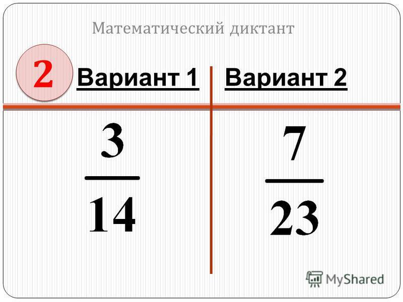 Математический диктант 2 2 Вариант 1Вариант 2