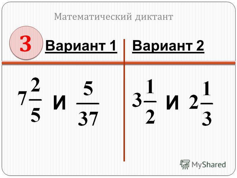 Математический диктант 3 3 Вариант 1Вариант 2 ИИ