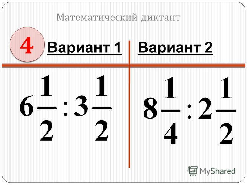 Математический диктант 4 4 Вариант 1Вариант 2