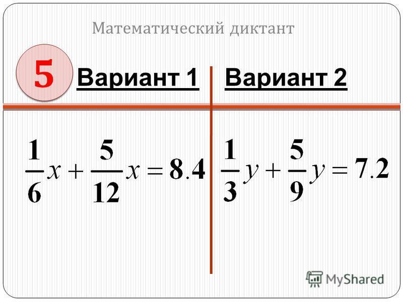 Математический диктант 5 5 Вариант 1Вариант 2