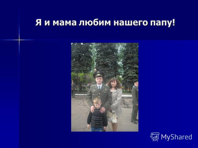 Я и мама любим нашего папу! Я и мама любим нашего папу!