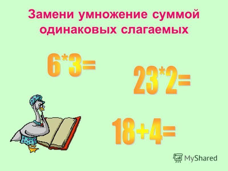 Замени умножение суммой одинаковых слагаемых