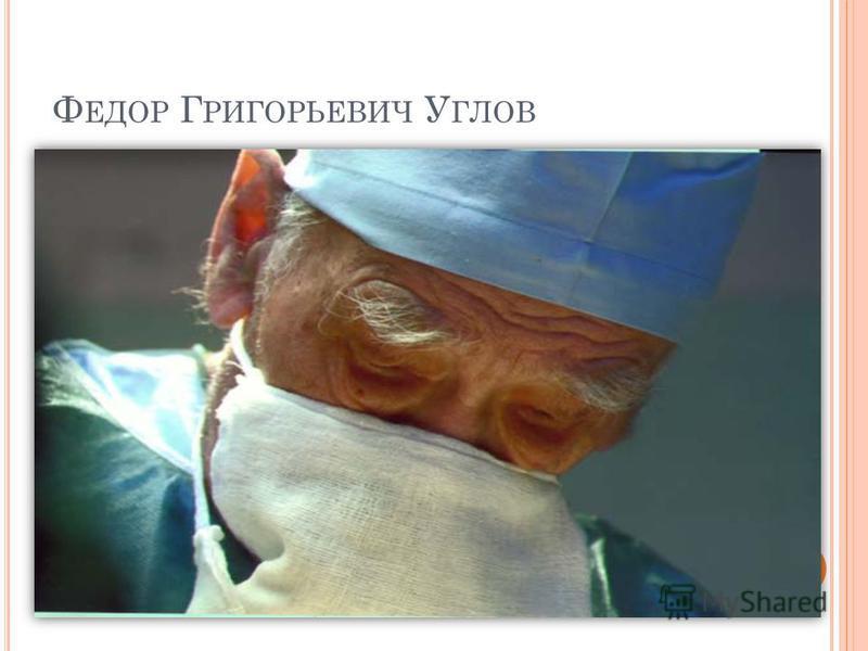 Ф ЕДОР Г РИГОРЬЕВИЧ У ГЛОВ
