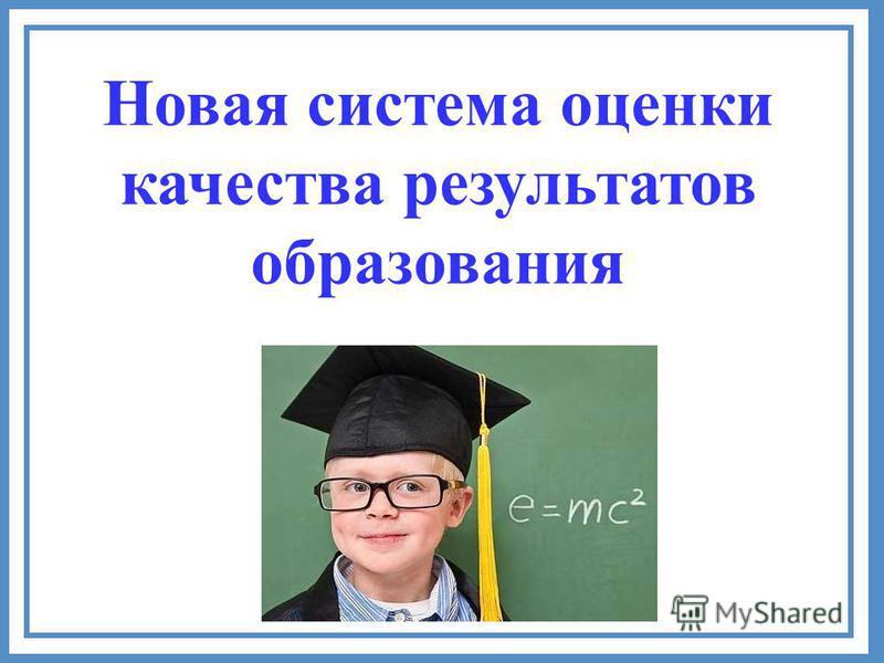 Новая система оценки качества результатов образования