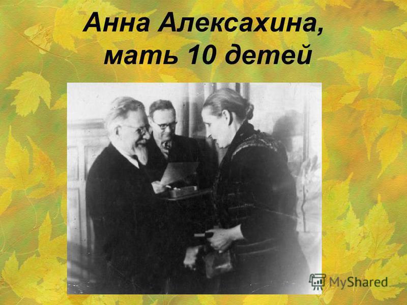 Анна Алексахина, мать 10 детей