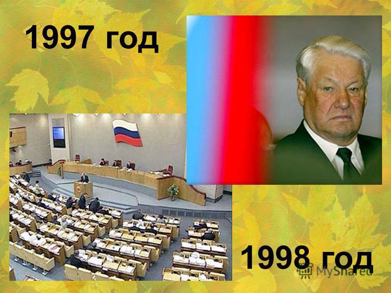 1997 год 1998 год