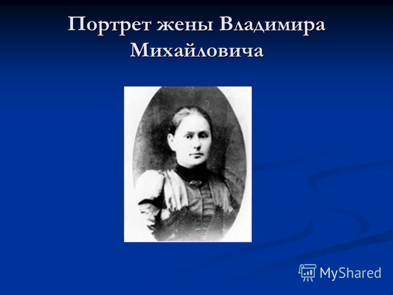 Портрет жены Владимира Михайловича