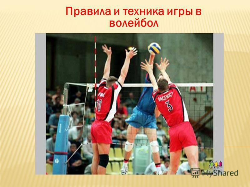 Правила и техника игры в волейбол