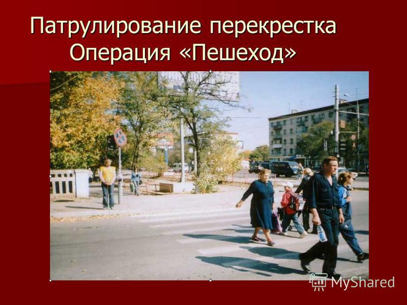 Патрулирование перекрестка Операция «Пешеход»