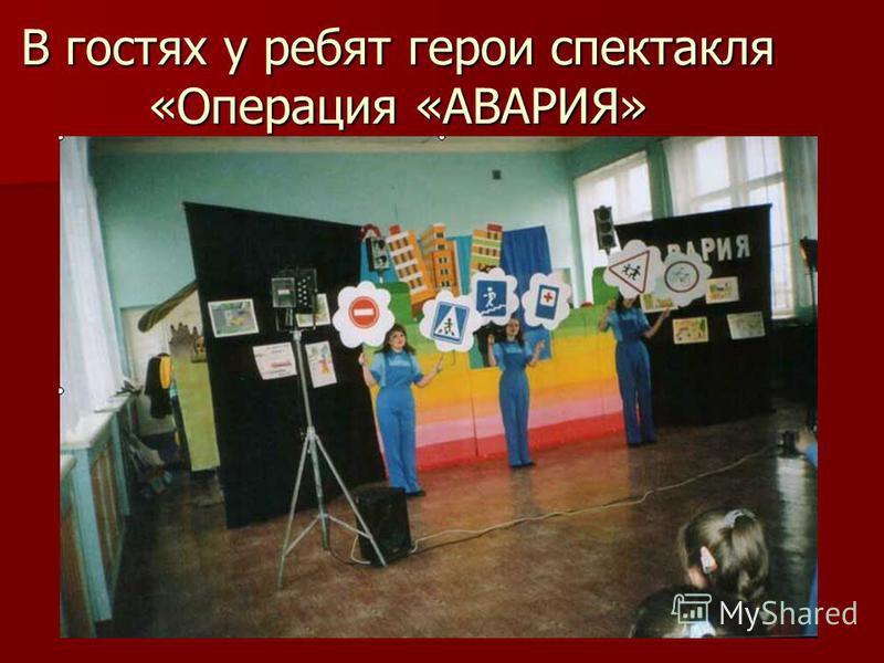 В гостях у ребят герои спектакля «Операция «АВАРИЯ»