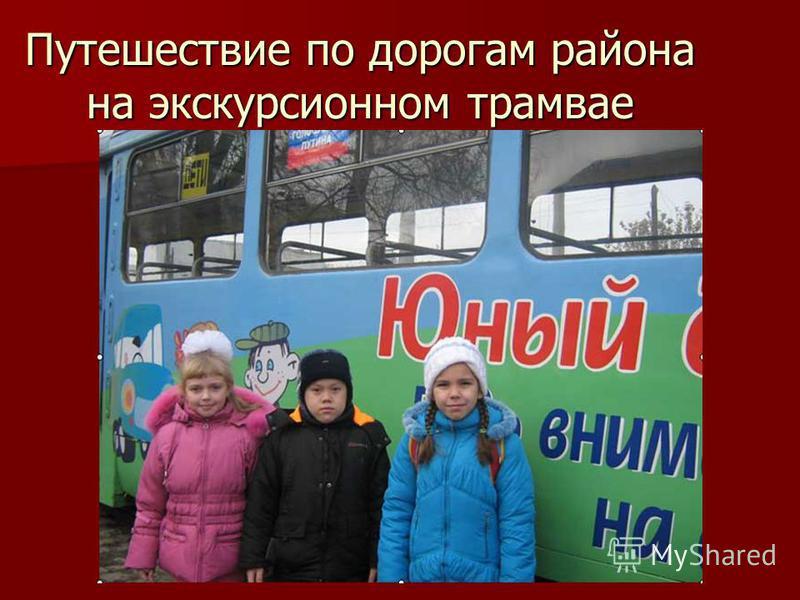 Путешествие по дорогам района на экскурсионном трамвае