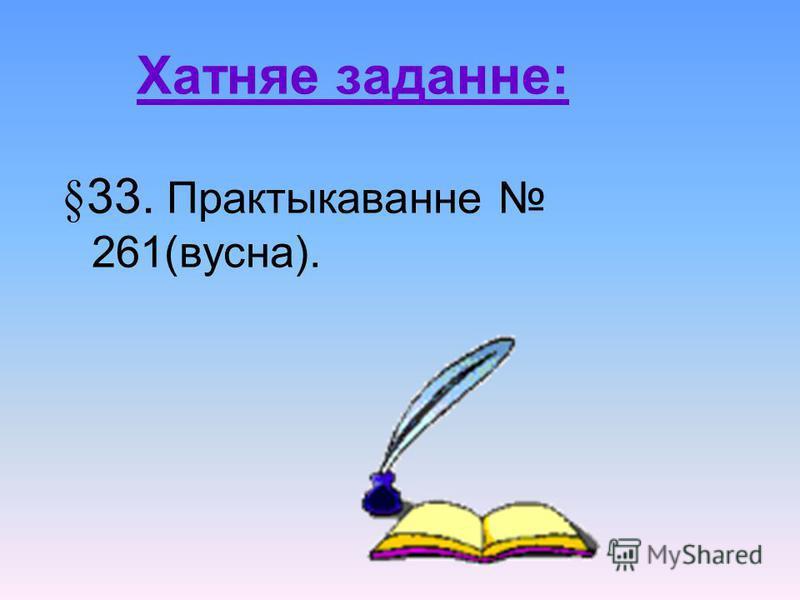 Хатняе заданне: §33. Практыкаванне 261(вусна).