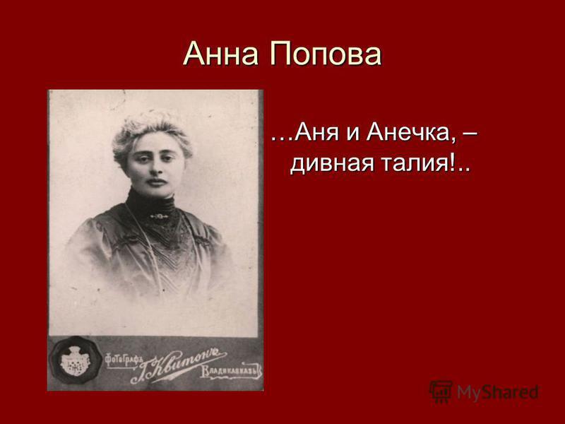 Анна Попова …Аня и Анечка, – дивная талия!..