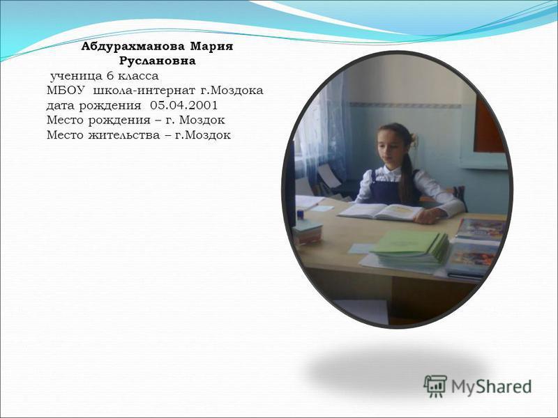 Автор:Абдурахманова Мария 6 класс Руководитель: Дементьева Ирина Михайловна
