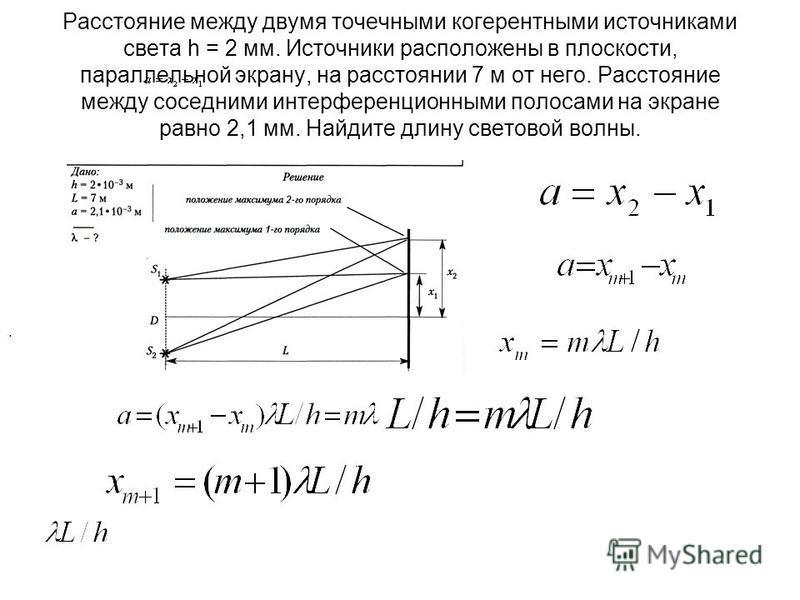 Расстояние между двумя точечными когерентными источниками света h = 2 мм. Источники расположены в плоскости, параллельной экрану, на расстоянии 7 м от него. Расстояние между соседними интерференционными полосами на экране равно 2,1 мм. Найдите длину