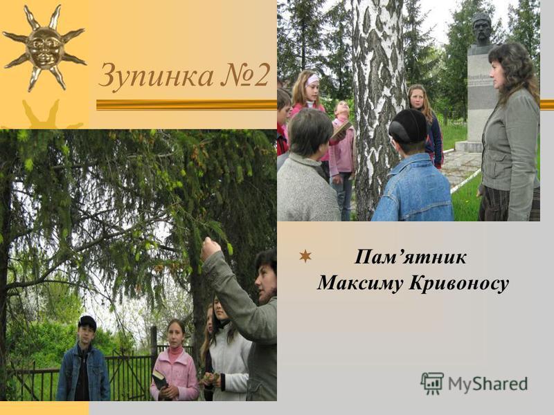 Зупинка 2 Памятник Максиму Кривоносу